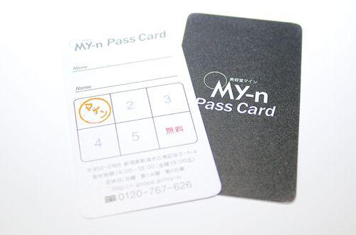 My-nパスカード☆<br>5回分のお値段で6回の施術OK♪